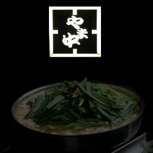 福岡 もつ鍋やま中